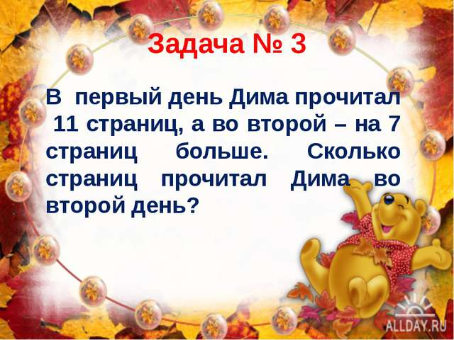 Задача № 3 В первый день Дима прочитал 11 страниц, а во второй – на 7 страниц...