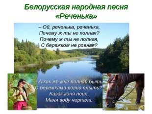 Белорусская народная песня «Реченька» – Ой, реченька, реченька, Почему ж ты н
