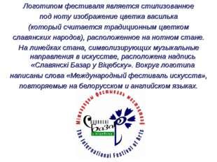 Логотипом фестиваля является стилизованное под ноту изображение цветка василь