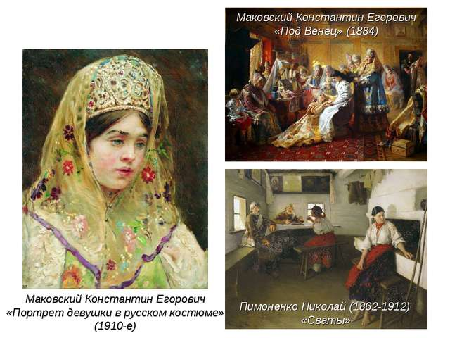 Маковский Константин Егорович «Под Венец» (1884) Пимоненко Николай (1862-1912...