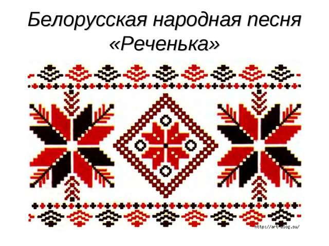 Белорусская народная песня «Реченька»