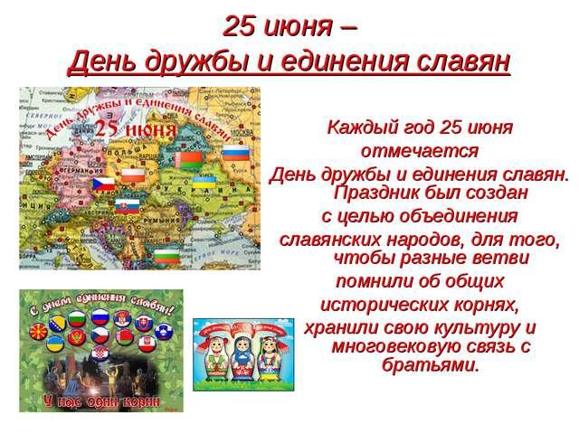 25 июня – День дружбы и единения славян Каждый год 25 июня отмечается День др...