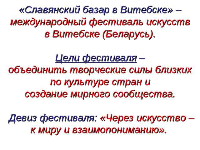 «Славянский базар в Витебске» – международный фестиваль искусств в Витебске (...