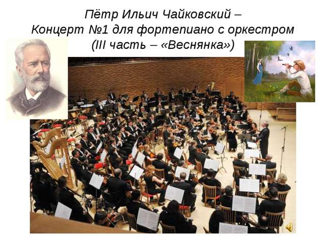 Пётр Ильич Чайковский – Концерт №1 для фортепиано с оркестром (III часть – «В...
