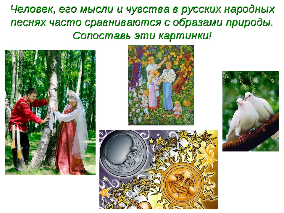 Человек, его мысли и чувства в русских народных песнях часто сравниваются с о...