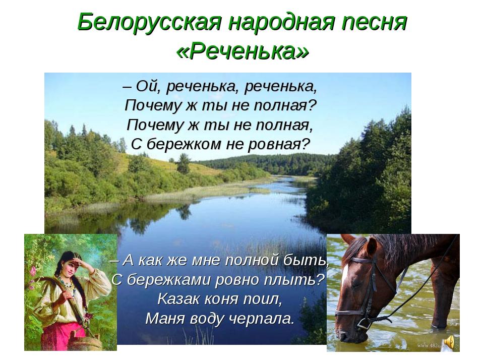 Белорусская народная песня «Реченька» – Ой, реченька, реченька, Почему ж ты н...
