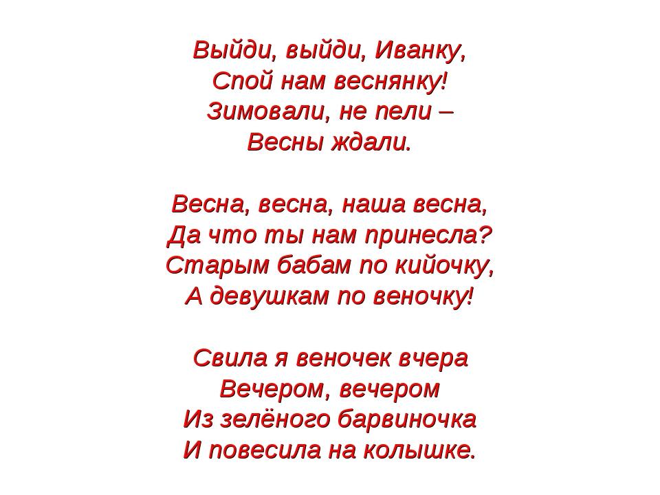 Выйди, выйди, Иванку, Спой нам веснянку! Зимовали, не пели – Весны ждали. Вес...