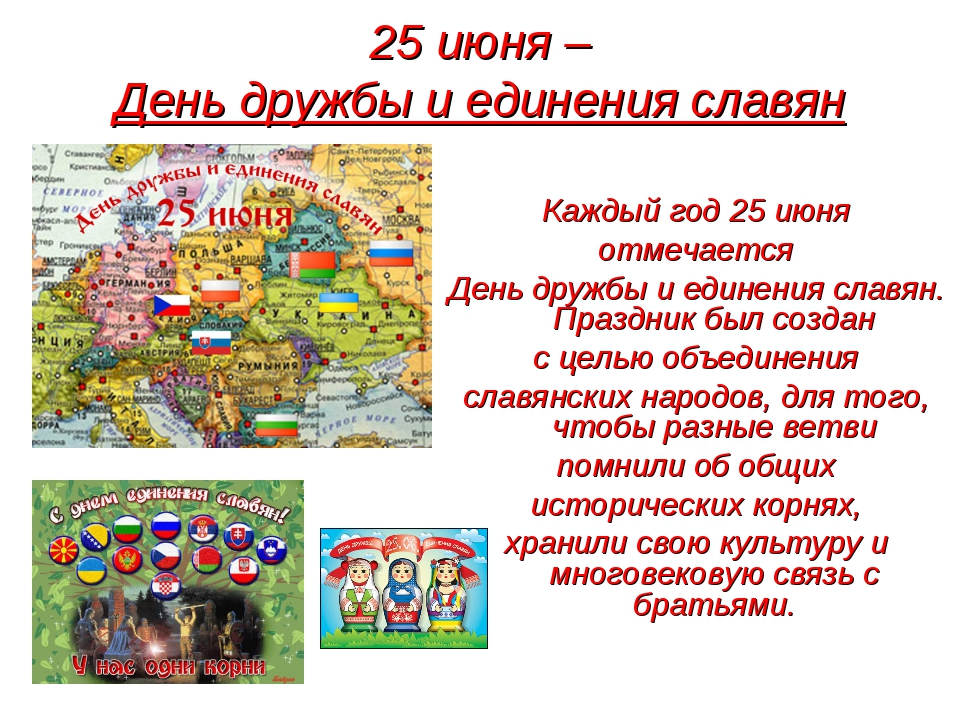 Поздравление с днём дружбы и единения славян
