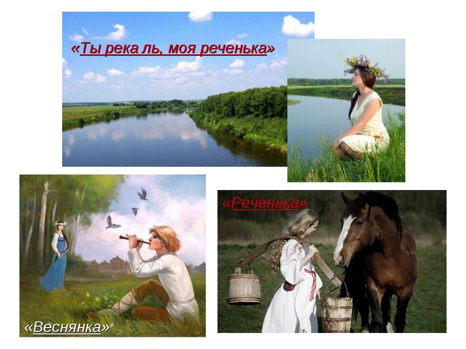 «Ты река ль, моя реченька» «Реченька» «Веснянка»