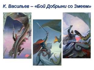 К. Васильев – «Бой Добрыни со Змеем»
