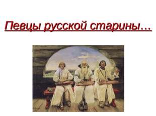 Певцы русской старины…