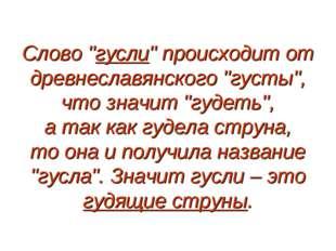 """Слово """"гусли"""" происходит от древнеславянского """"густы"""", что значит """"гудеть"""", а"""