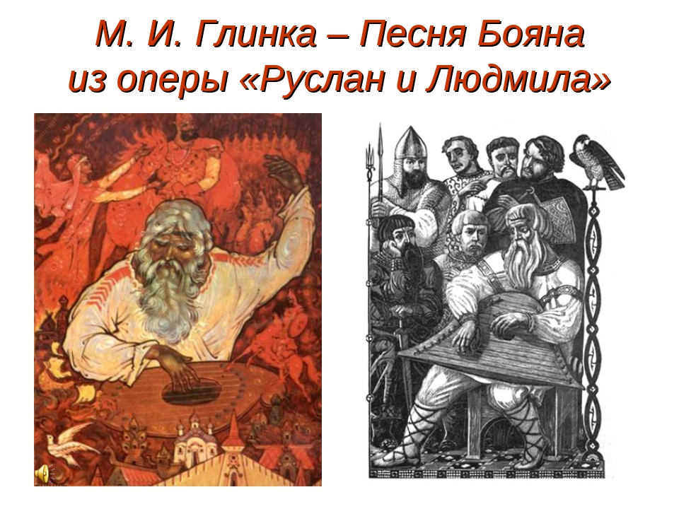 М. И. Глинка – Песня Бояна из оперы «Руслан и Людмила»