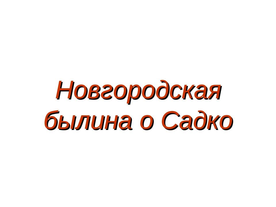 Новгородская былина о Садко