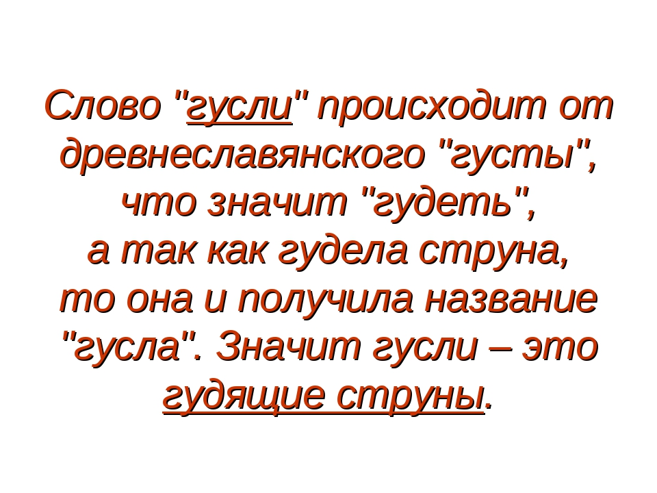 """Слово """"гусли"""" происходит от древнеславянского """"густы"""", что значит """"гудеть"""", а..."""