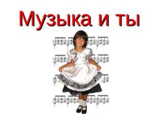 Музыка и ты