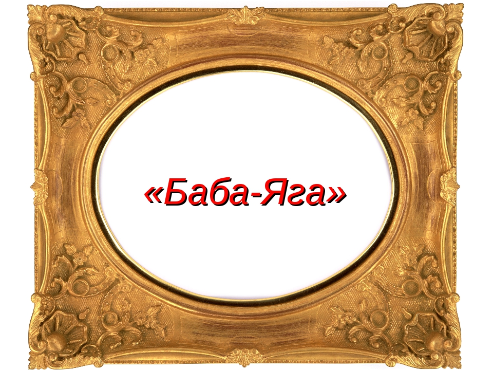 «Баба-Яга»