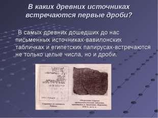В каких древних источниках встречаются первые дроби? В самых древних дошедших