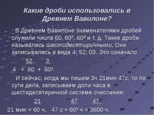 Какие дроби использовались в Древнем Вавилоне? В Древнем Вавилоне знаменателя