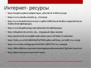 Интернет- ресурсы http://bestgif.su/photo/nadpisi/super_otkrytki/41-0-6922 (с