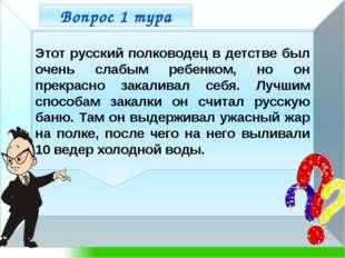 Этот русский полководец в детстве был очень слабым ребенком, но он прекрасно