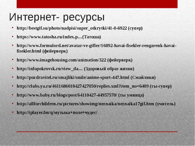 Интернет- ресурсы http://bestgif.su/photo/nadpisi/super_otkrytki/41-0-6922 (с...