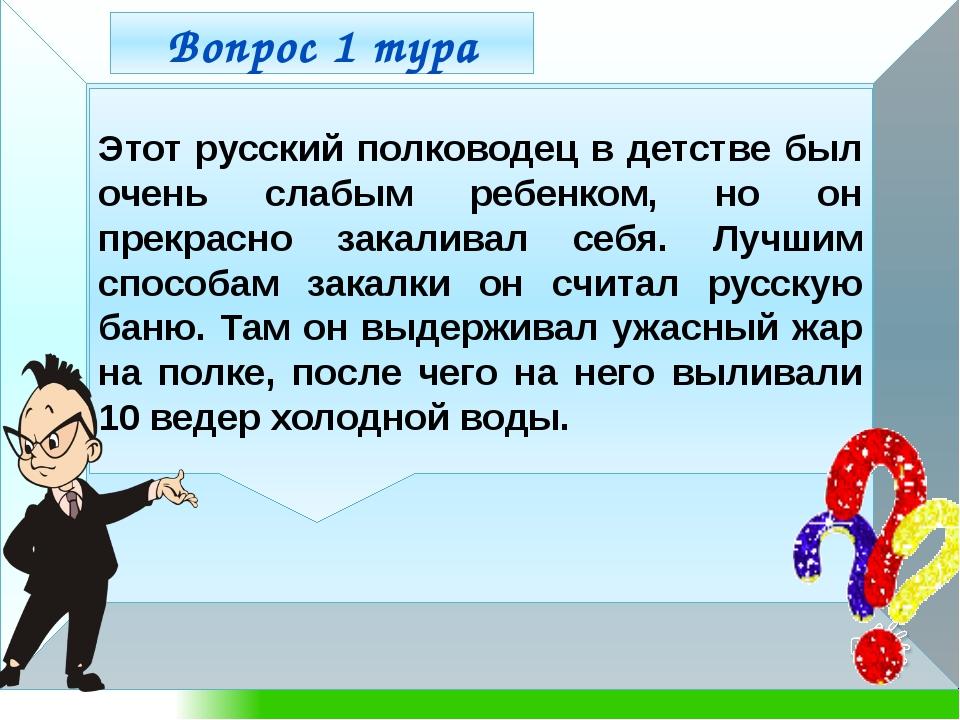 Этот русский полководец в детстве был очень слабым ребенком, но он прекрасно...