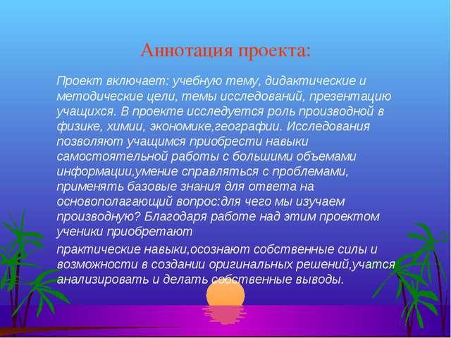 Аннотация проекта: Проект включает: учебную тему, дидактические и методически...