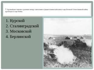 7. Крупнейшее танковое сражение между советскими и фашистскими войсками в год