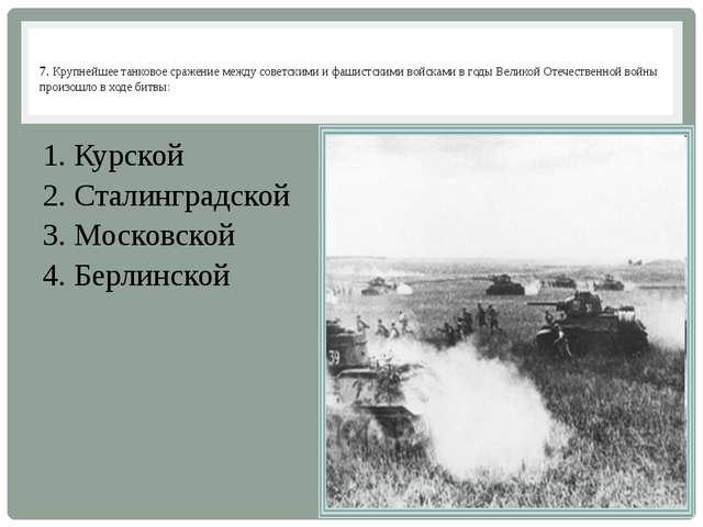 7. Крупнейшее танковое сражение между советскими и фашистскими войсками в год...