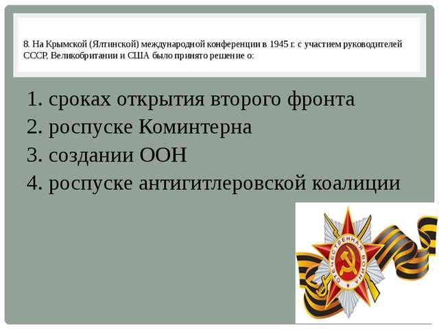 8. На Крымской (Ялтинской) международной конференции в 1945 г. с участием рук...