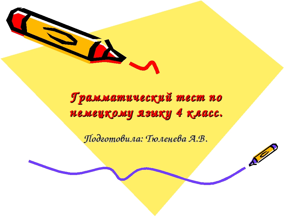 Грамматический тест по немецкому языку 4 класс. Подготовила: Тюленева А.В.
