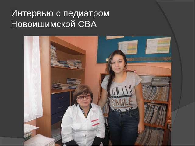 Интервью с педиатром Новоишимской СВА