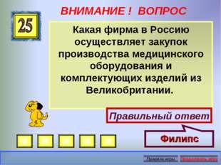 ВНИМАНИЕ ! ВОПРОС Какая фирма в Россию осуществляет закупок производства меди