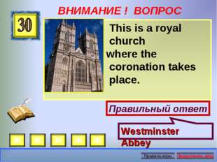ВНИМАНИЕ ! ВОПРОС This is a royal church where the coronation takes place. Пр