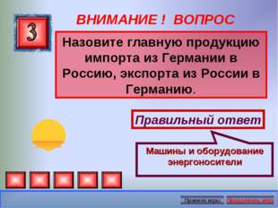 ВНИМАНИЕ ! ВОПРОС Назовите главную продукцию импорта из Германии в Россию, эк