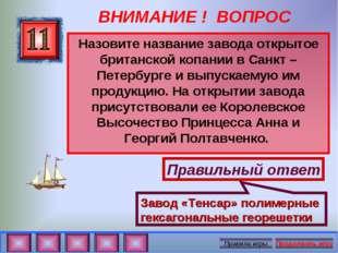 ВНИМАНИЕ ! ВОПРОС Назовите название завода открытое британской копании в Санк