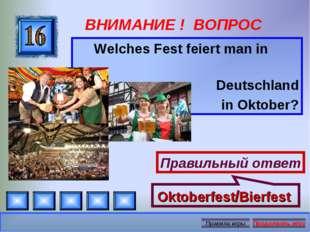 ВНИМАНИЕ ! ВОПРОС Welches Fest feiert man in Deutschland in Oktober? Правильн