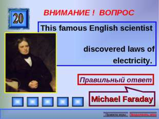 ВНИМАНИЕ ! ВОПРОС This famous English scientist discovered laws of electricit