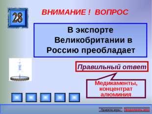 ВНИМАНИЕ ! ВОПРОС В экспорте Великобритании в Россию преобладает Правильный о