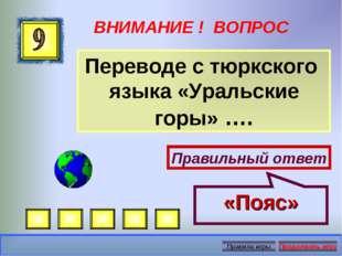 ВНИМАНИЕ ! ВОПРОС Переводе с тюркского языка «Уральские горы» …. Правильный о