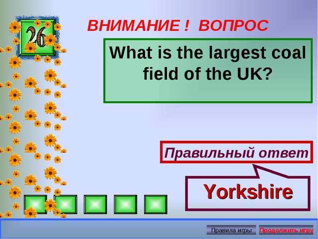 ВНИМАНИЕ ! ВОПРОС What is the largest coal field of the UK? Правильный ответ...