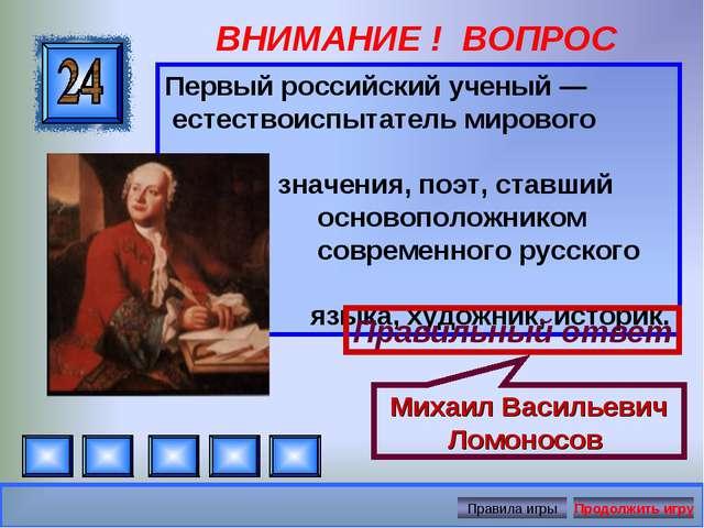ВНИМАНИЕ ! ВОПРОС Первый российский ученый — естествоиспытатель мирового знач...
