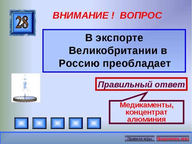 ВНИМАНИЕ ! ВОПРОС В экспорте Великобритании в Россию преобладает Правильный о...