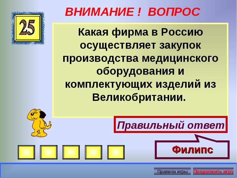 ВНИМАНИЕ ! ВОПРОС Какая фирма в Россию осуществляет закупок производства меди...