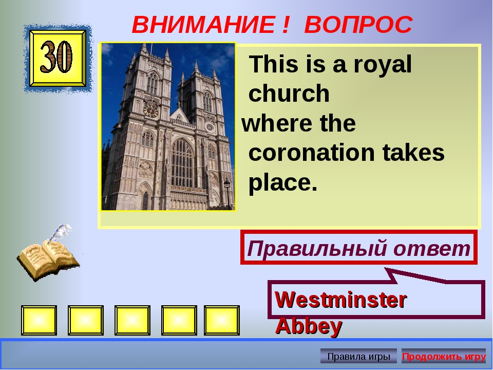 ВНИМАНИЕ ! ВОПРОС This is a royal church where the coronation takes place. Пр...