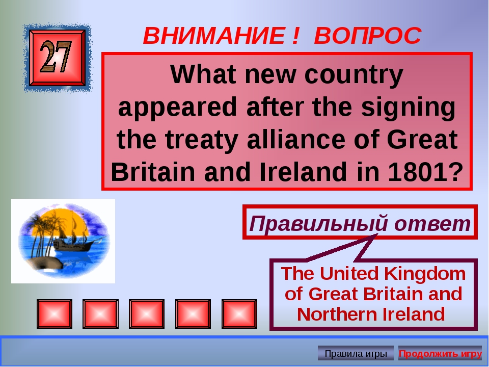 ВНИМАНИЕ ! ВОПРОС What new country appeared after the signing the treaty alli...