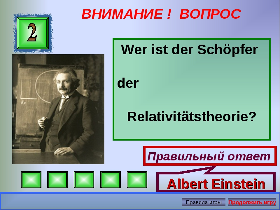 ВНИМАНИЕ ! ВОПРОС Wer ist der Schöpfer der Relativitätstheorie? Правильный от...