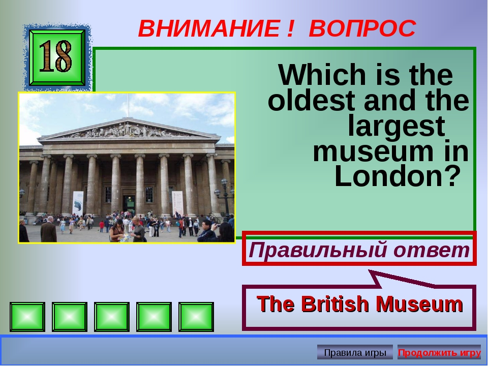 ВНИМАНИЕ ! ВОПРОС Which is the oldest and the largest museum in London? Прави...