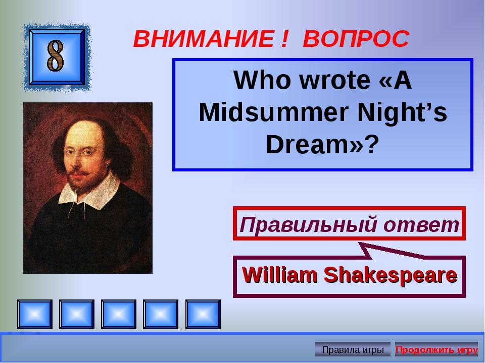 ВНИМАНИЕ ! ВОПРОС Who wrote «A Midsummer Night's Dream»? Правильный ответ Wil...